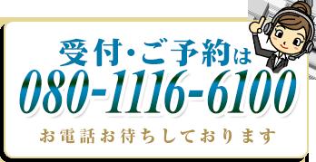 ご予約・受付は080-1116-6100までお電話ください