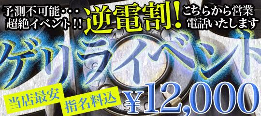 bnr_event_gyakuden