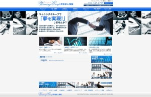 Winning Group オフィシャル男子求人サイト