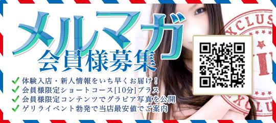 bnr_event_mailmagazine540
