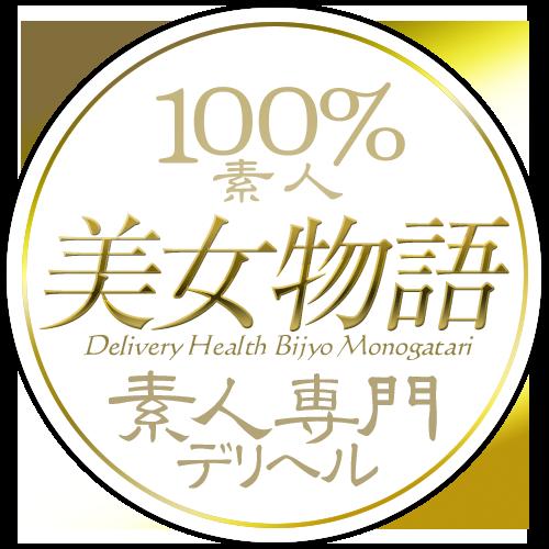 福生発|青梅・あきる野風俗 素人美女専門デリヘル「美女物語」