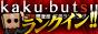 kaku-butsu SOD覆面調査団