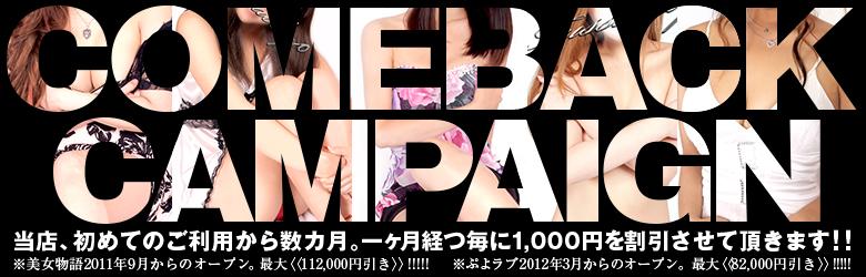3)190123_ぷよラブ様_カムバック_780×250